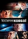 Фільм «Космічні ковбої» (2000)