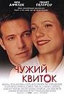 Фільм «Чужий квиток» (2000)