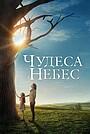 Фільм «Чудеса з небес» (2016)