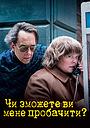 Фільм «Чи зможете ви мене пробачити?» (2018)