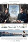 Фільм «Фінальний портрет» (2017)