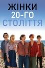 Фільм «Жінки ХХ століття» (2016)