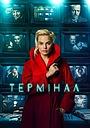 Фільм «Термінал» (2017)