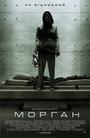 Фільм «Морган» (2016)