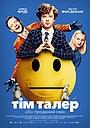 Фільм «Тім Талер, або Проданий сміх» (2016)