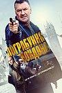 Фільм «Пограбування Лондона» (2017)