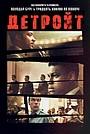 Фільм «Детройт» (2017)