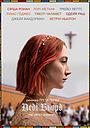 Фільм «Леді Бьорд» (2017)
