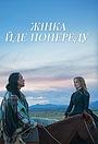 Фільм «Жінка йде попереду» (2017)