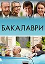 Фільм «Бакалаври» (2017)