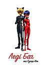 Леді Баґ та Супер-Кіт