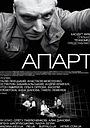 Фильм «Апарт» (2014)