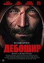 Фільм «Дебошир» (2018)