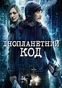 Фільм «Інопланетний код» (2018)
