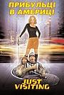 Фільм «Прибульці в Америці» (2001)