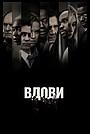 Фільм «Вдови» (2018)