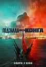 Фільм «Ґодзілла проти Конґа» (2021)