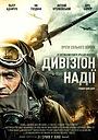 Фільм «Дивізіон надії» (2018)