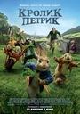 Фільм «Кролик Петрик» (2018)