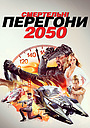 Фільм «Смертельні перегони 2050» (2017)