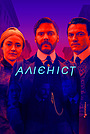 Серіал «Алієніст» (2018 – 2020)