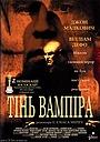 Фільм «Тінь вампіра» (2000)