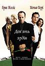 Фільм «Дев'ять ярдів» (2000)