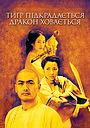 Фільм «Тигр підкрадається, дракон ховається» (2000)
