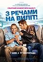 Фільм «З речами на виліт!» (2016)