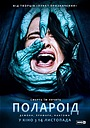 Фільм «Полароїд» (2017)