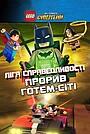 Мультфільм «LEGO Ліга справедливості: Прорив Готем-Сіті» (2016)