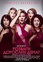 Фільм «Розваги дорослих дівчат» (2017)