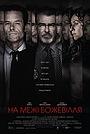 Фільм «На межі божевілля» (2017)
