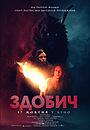 Фільм «Здобич» (2019)