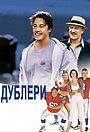 Фільм «Дублери» (2000)
