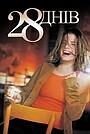 Фільм «28 днів» (2000)
