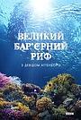Серіал «Великий бар'єрний риф з Девідом Аттенборо» (2015 – 2016)