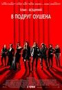 Фільм «Вісім подруг Оушена» (2018)