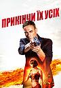 Фільм «Убий їх усіх» (2017)