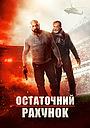 Фільм «Остаточний рахунок» (2018)