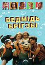 Фільм «Ведмедик Бріґсбі» (2017)