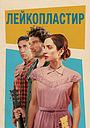 Фільм «Лейкопластир» (2017)