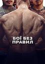 Фільм «Бої без правил» (2017)