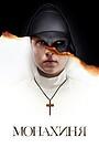 Фільм «Монахиня» (2018)