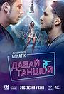 Фільм «Давай танцюй!» (2018)