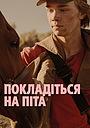 Фільм «Покладіться на Піта» (2017)