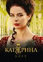 Серіал «Катерина. Зліт» (2016)