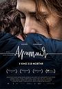 Фільм «Аритмія» (2017)