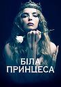 Серіал «Біла принцеса» (2017)