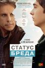 Фільм «Статус Бреда» (2017)